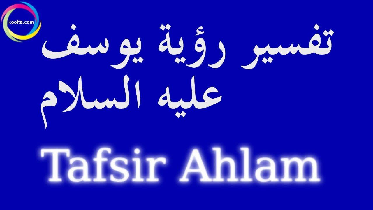 Pin By Tafsir Al Ahalm On تفسير الاحلام Youtube Arabic Calligraphy Music