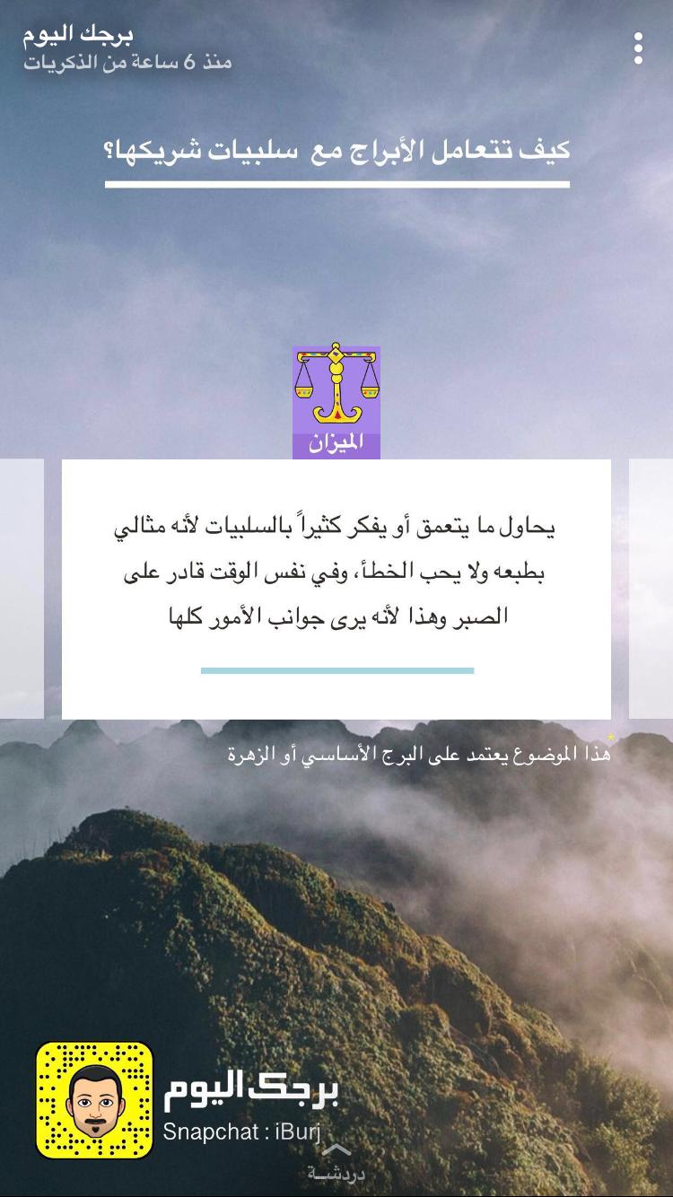 Pin By Samyah On عالم الأبراج Photo Snapchat