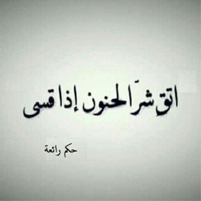 عن جد Words Quotes Mood Quotes Quotations