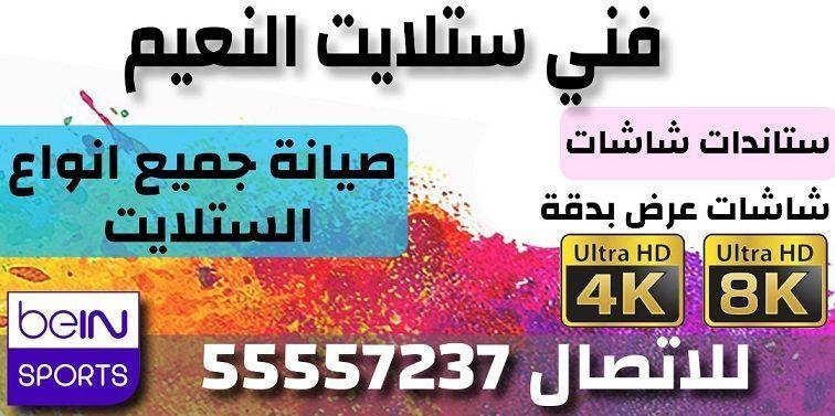 تم افتتاح فرعنا في منطقة النعيم بمحافظة الجهراء في الكويت بحيث نقدم لكم جميع خدماتنا الخاصة في مجال الترفيه وخدمات الستلايت والرسي Bein Sports Sports Ultra Hd