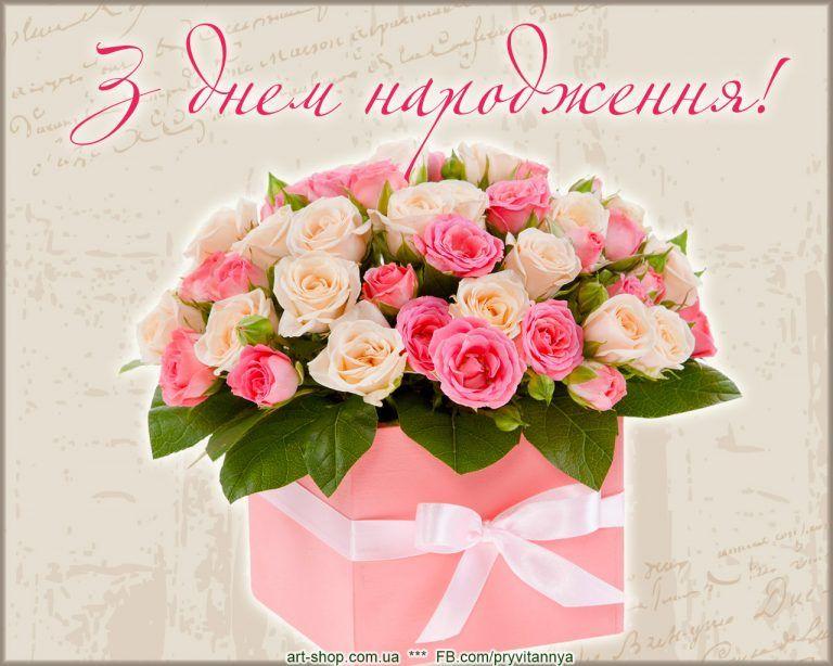 Букет квітів, картинка до Дня народження | Народження ...