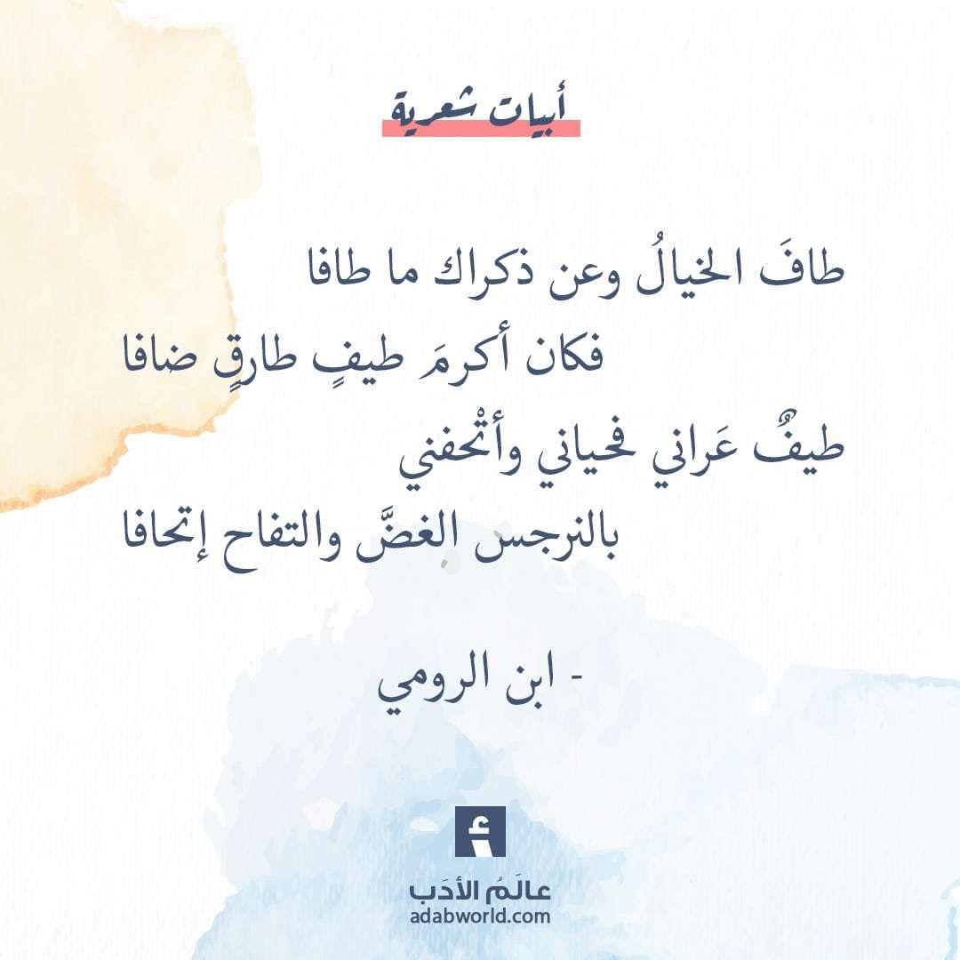 عالم الأدب تصاميم لاقتباسات أدبية و أبيات شعر عربي فصيح و أقوال وحكم الأدباء Cool Words Words Quotes Fabulous Quotes