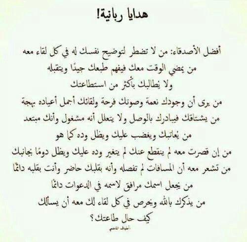 هدايه ربانيه | صداقه  اصحاب | Friendship quotes, Arabic