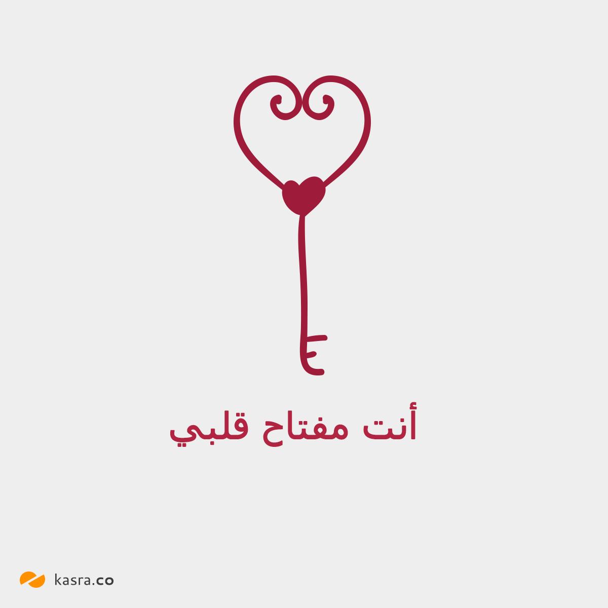 بطاقة عيد الحب أنت مفتاح قلبي Home Decor Decals Decor Home Decor