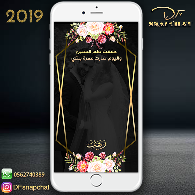 فلتر زواج لعام 2019 Poster Background Design Background Design Logo Design