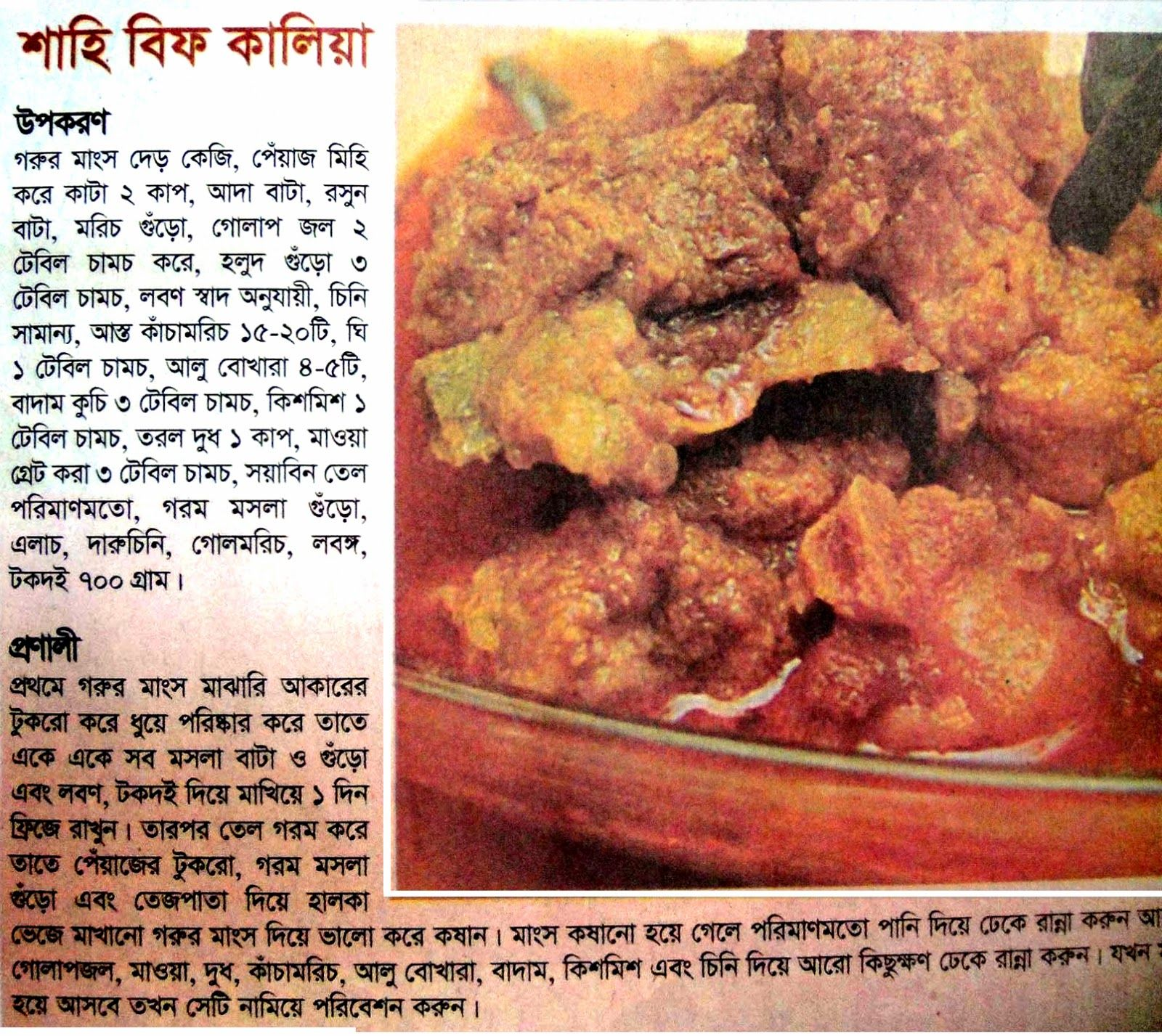 Bangladeshi food recipe gorur mangsher kaliya bangla recipe bangladeshi food recipe gorur mangsher kaliya bangla recipe forumfinder Image collections