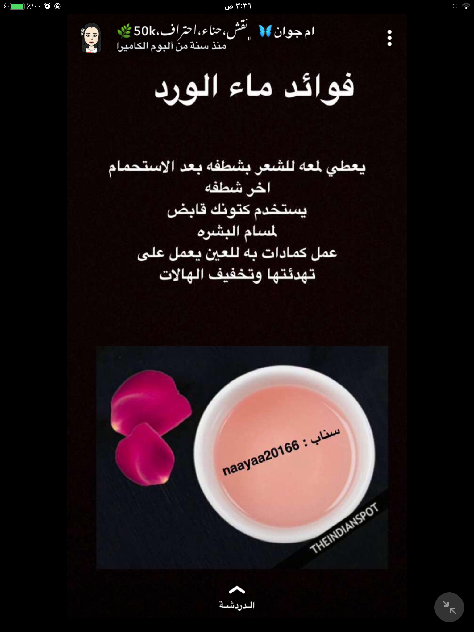 Pin By جود Mf On خلطات Blush Beauty Obi
