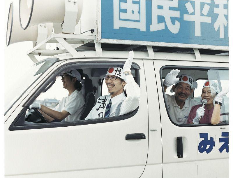 写真家 浅田政志のオフィシャルサイト 浅田政志ドットコム 作品 Ar Photography Photo Photography