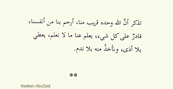 من كتاب الأمنيات لا تموت Arabic Calligraphy Books Expressions