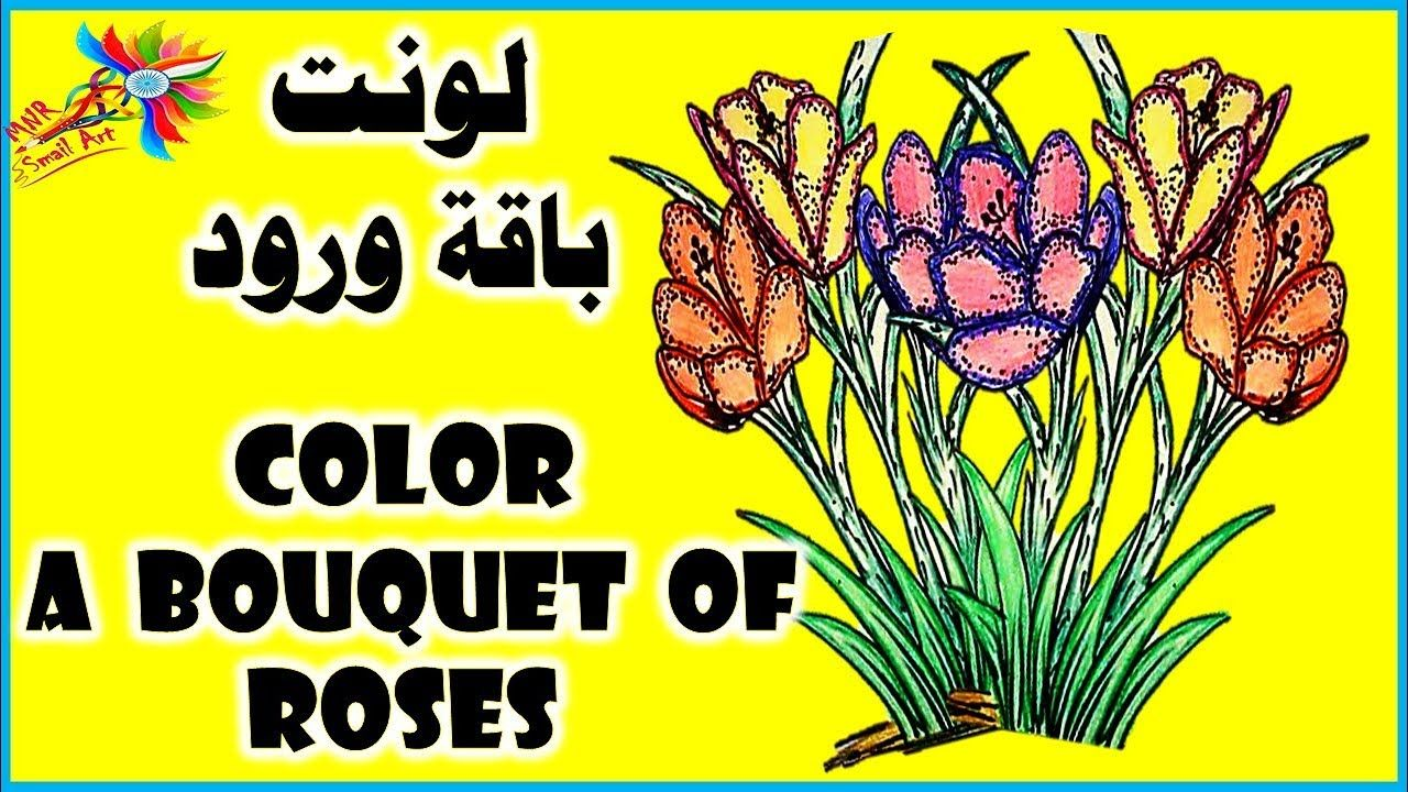 الدرس 5 تعلم تلوين باقة زهور Lesson 5 Learn Coloring Bouquet F Small Art Hand Art Art
