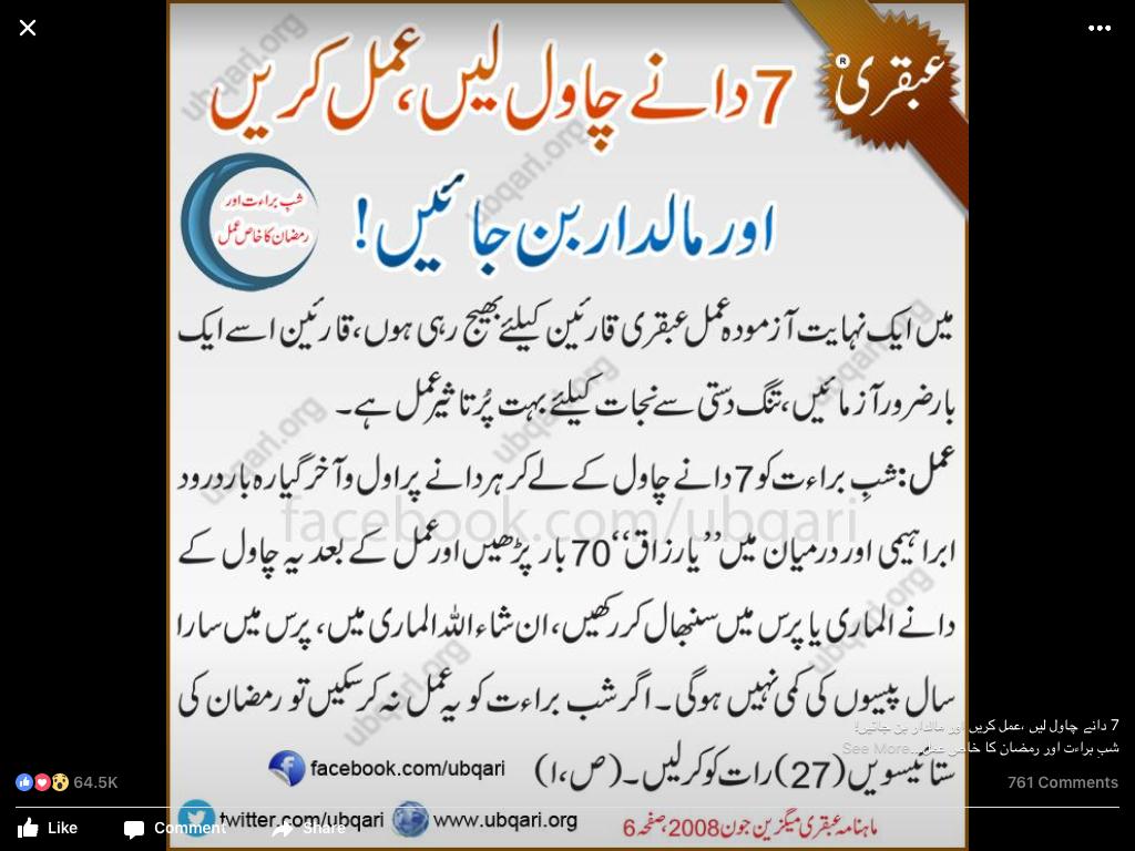 Pin By Aiza Khan On Mera Islam Islamic Messages Beautiful Islamic Quotes Islamic Quotes