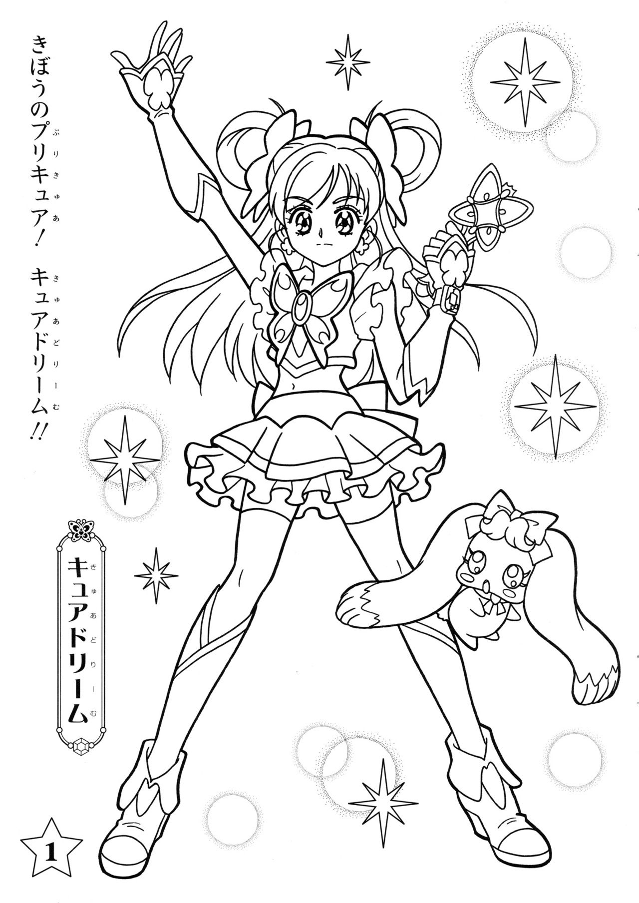 Free coloring pages of dark dream precure | Coloring-Japan[animi ...