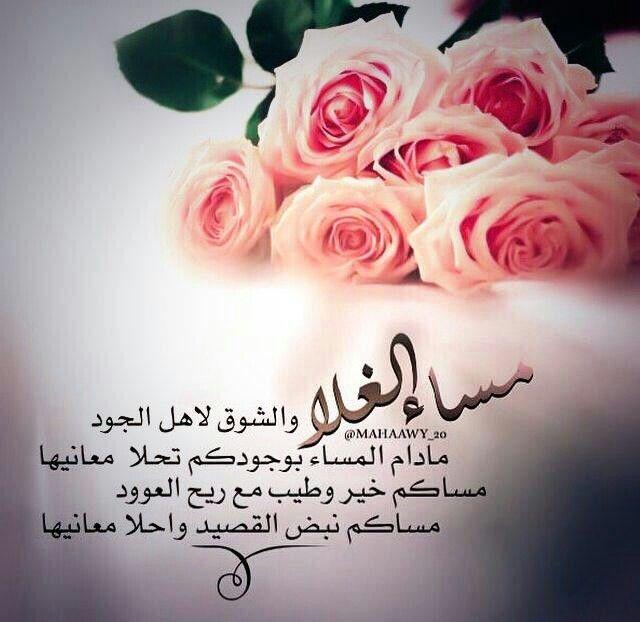 مساء الغلا م Morning Texts Morning Images Good Evening