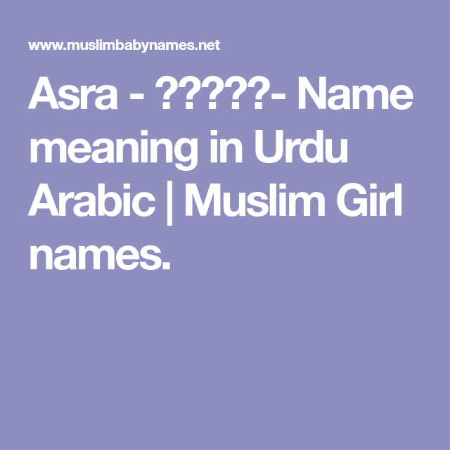 Asra اسری Name Meaning In Urdu Arabic Muslim Girl Names