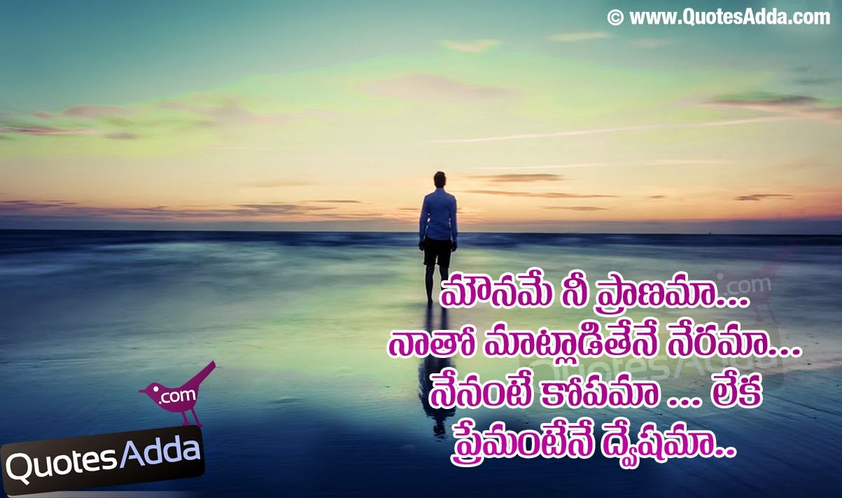 Telugu Alone Love Quotes Imaages Quotesadda Telugu Quotes