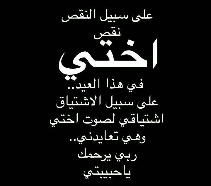 رحمك الله اختي حبيبتي Arabic Quotes Quotes Love My Sister