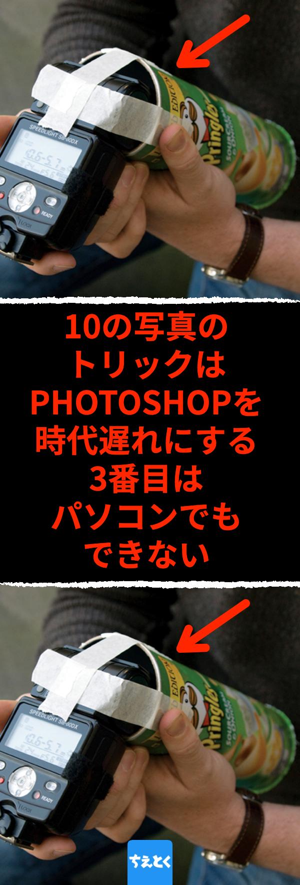 10の写真のトリックはPhotoshopを時代遅れにする。3番目はパソコンでもできない。 オシャレな写真を撮るフォトテクニックの裏ワザ10選 #オシャレ #写真 #コツ #フォトテクニック #スマホ #撮影 #人物 #裏ワザ