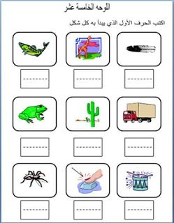 egypt 4 us kg1 kg2 homework arabic alphabet. Black Bedroom Furniture Sets. Home Design Ideas