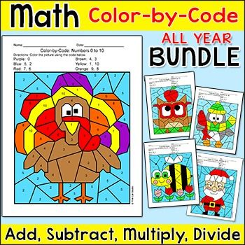 Addition and Subtraction Coloring Bundle - All Year & Back to School ...