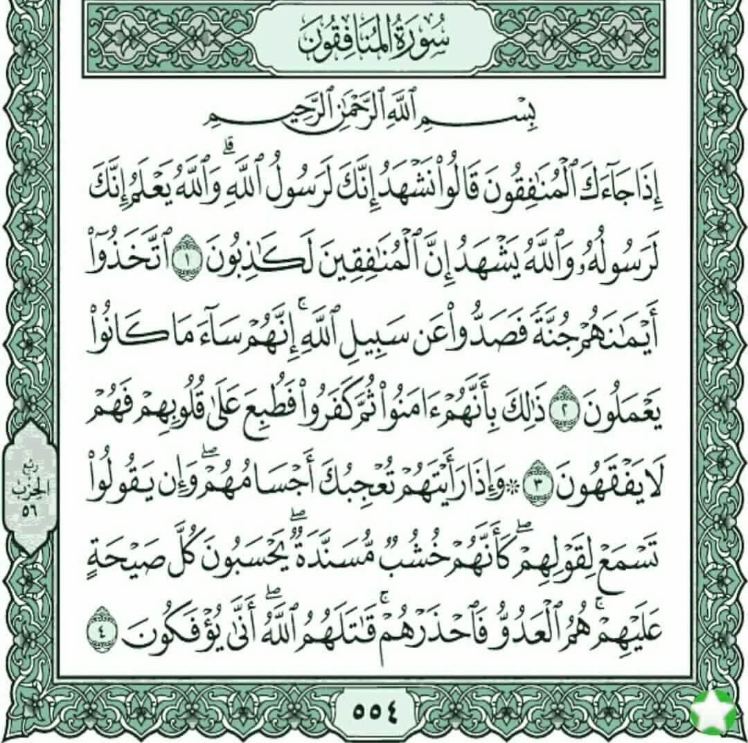 ١ ٤ المنافقون Arabic Calligraphy Bullet Journal Calligraphy