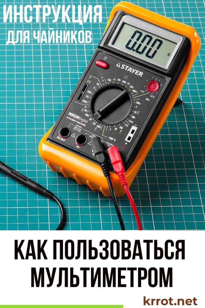 Как пользоваться мультиметром | Home electrical wiring ...