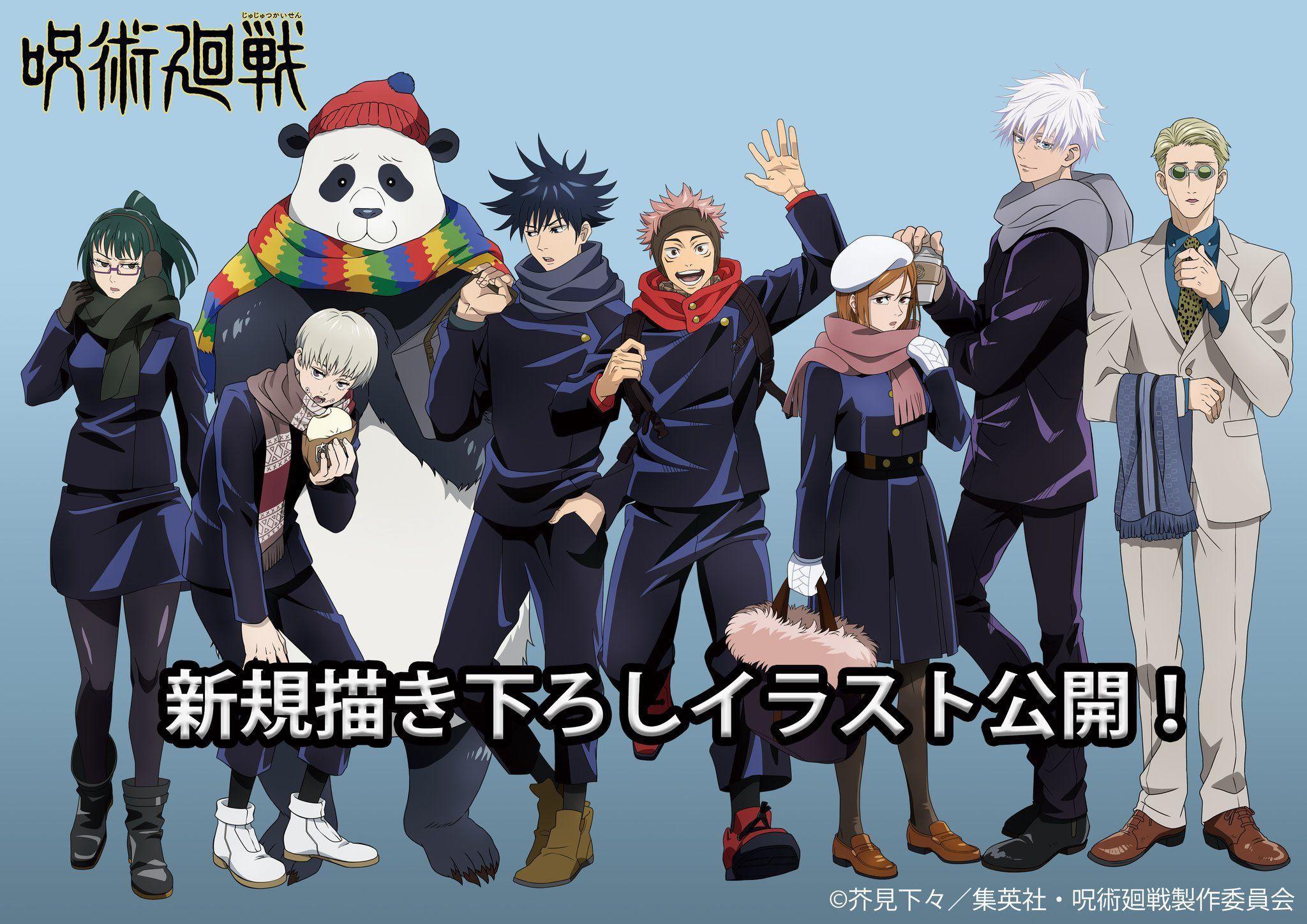 Vy On Twitter Jujutsu Anime Aesthetic Anime