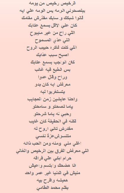 Pin By محمد عبد الشافي الطامي مصطفي ر On أشعار Personalized Items Person Receipt