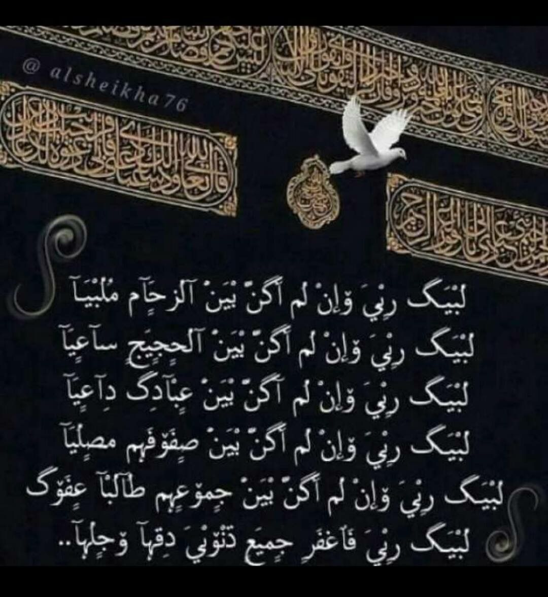 Pin By Ensherah Shweiki On Islamic Strong Quotes Prayer For The Day Allah Islam