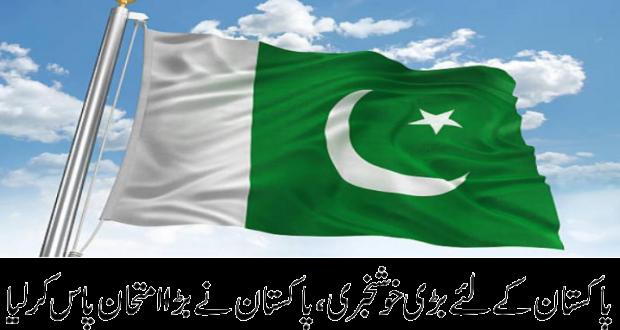 پاکستان کے لئے بڑی خوشخبری Download Free just in one