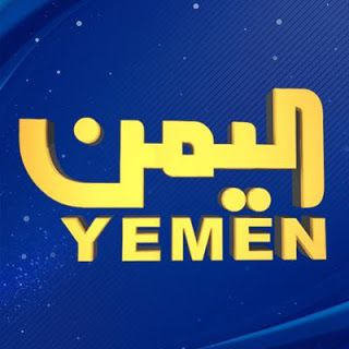 شاهدوا الأن البث المباشر والحي لقناة اليمن الفضائية القناة الأولى اليمنية اون لاين بدون تقطيع وتابعوا أخر أخبار اليمن العاج Allianz Logo Chevrolet Logo Logos