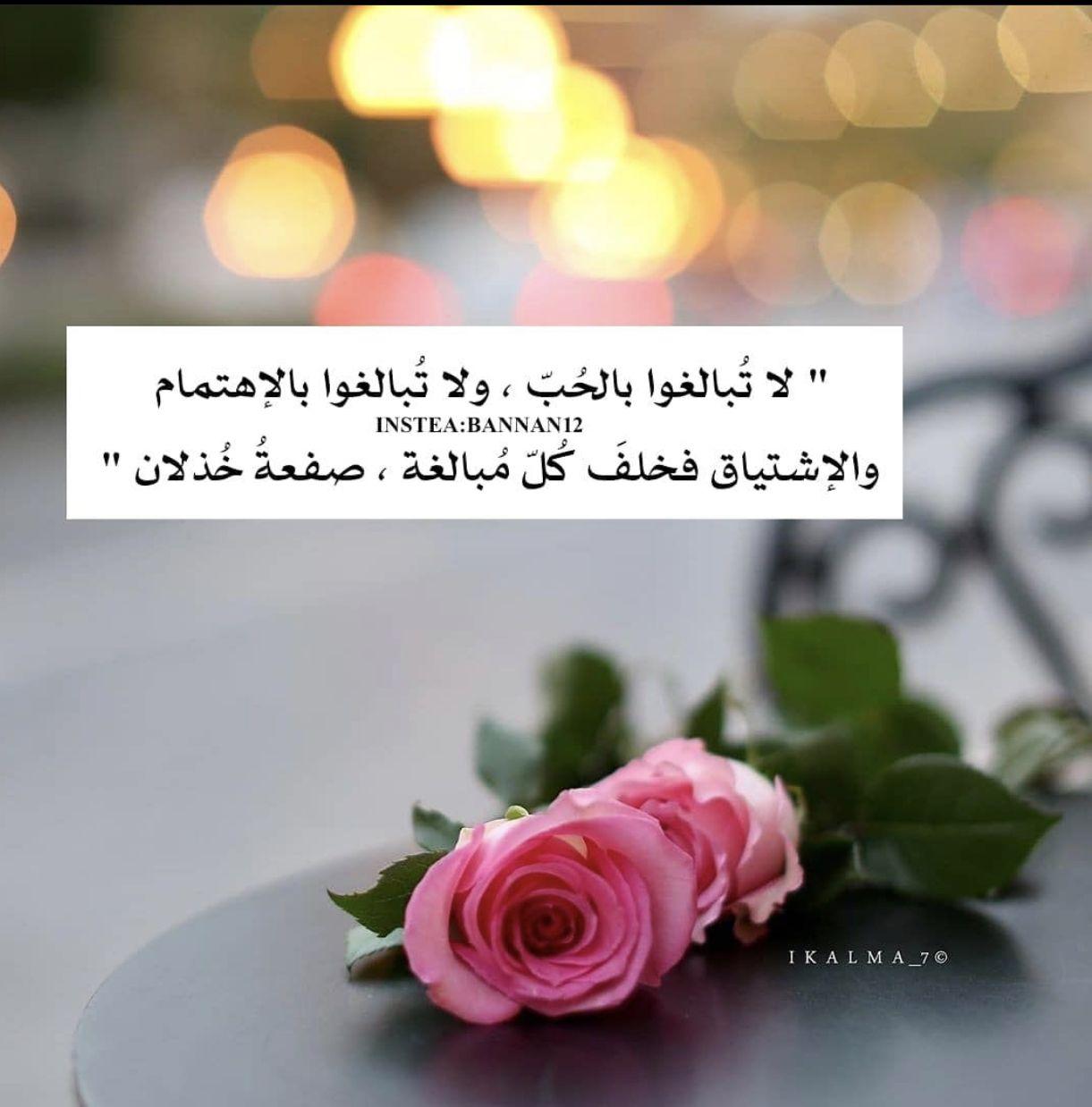 Pin By عابرة سبيل On اعجبني Romantic Love Quotes Romantic Love Romantic