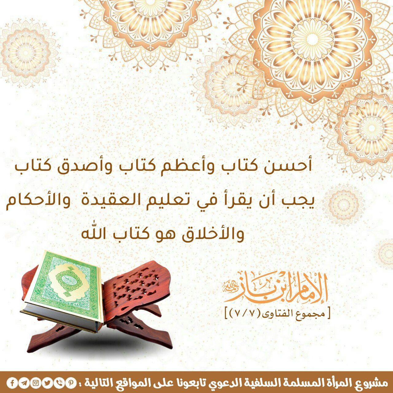 Pin By المرأة المسلمة On أقوال العلماء Place Card Holders Place Cards Cards