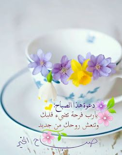 صباح الخير تويتر Good Morning Arabic Good Morning Flowers Good Morning Greetings