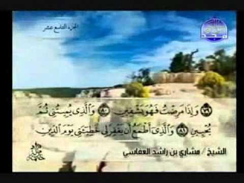 سورة الشعراء كاملة الشيخ مشاري العفاسي Sky Listening