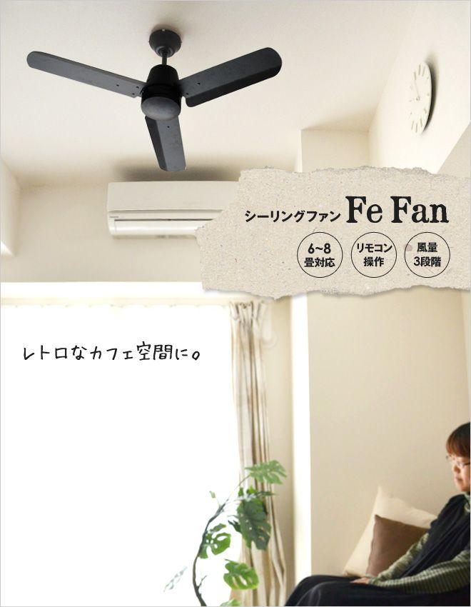楽天市場 シーリングファン Fe Fan シーリングファン