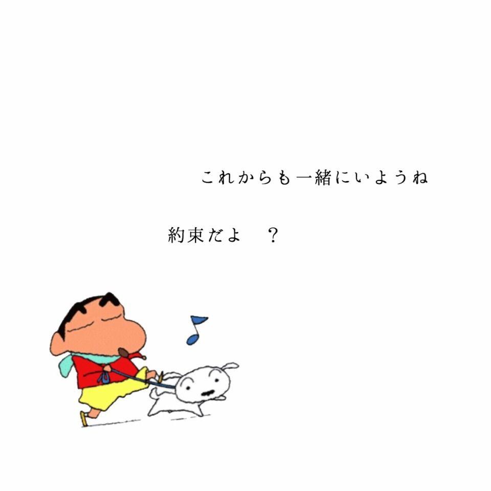 クレヨンしんちゃん 完全無料画像検索のプリ画像 Art クレヨン