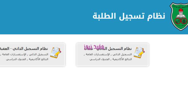 موقع ونظام التسجيل الذاتي الجامعة الاردنية 2020