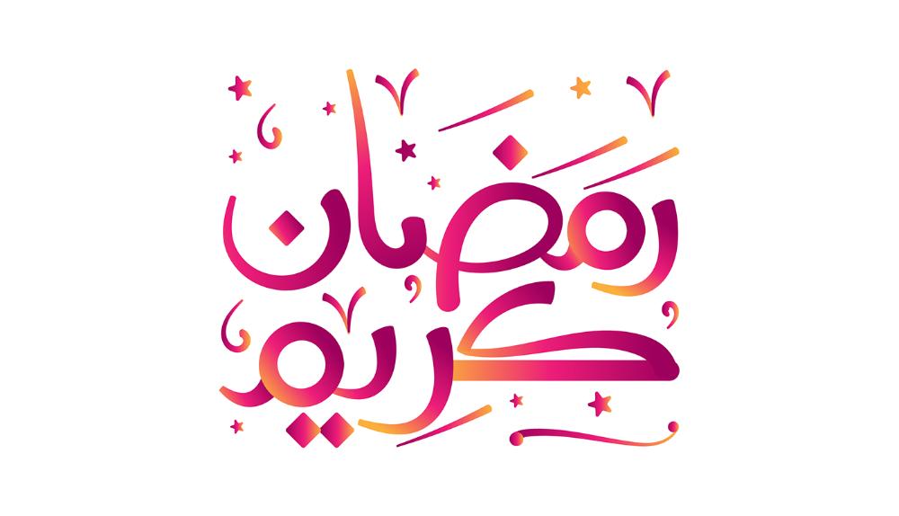 تاريخ رمضان 2021