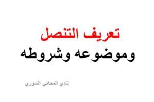 تعريف التنصل وموضوعه وشروطه في القانون السوري Calligraphy Arabic Calligraphy