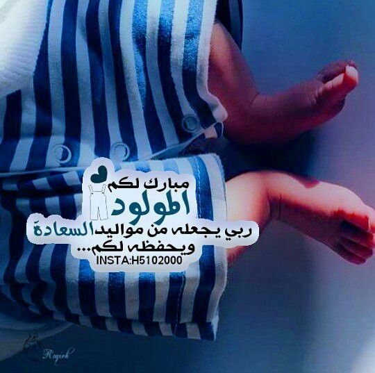 Pin By Nane On رمزيات مواليد Baby Photos Baby Words Photo Quotes
