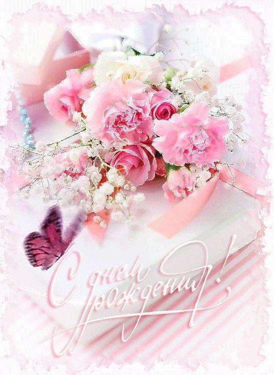 Нежная открытки с днем рождения женщине
