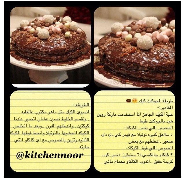 كيكة شوكلاتة Food And Drink Food Desserts