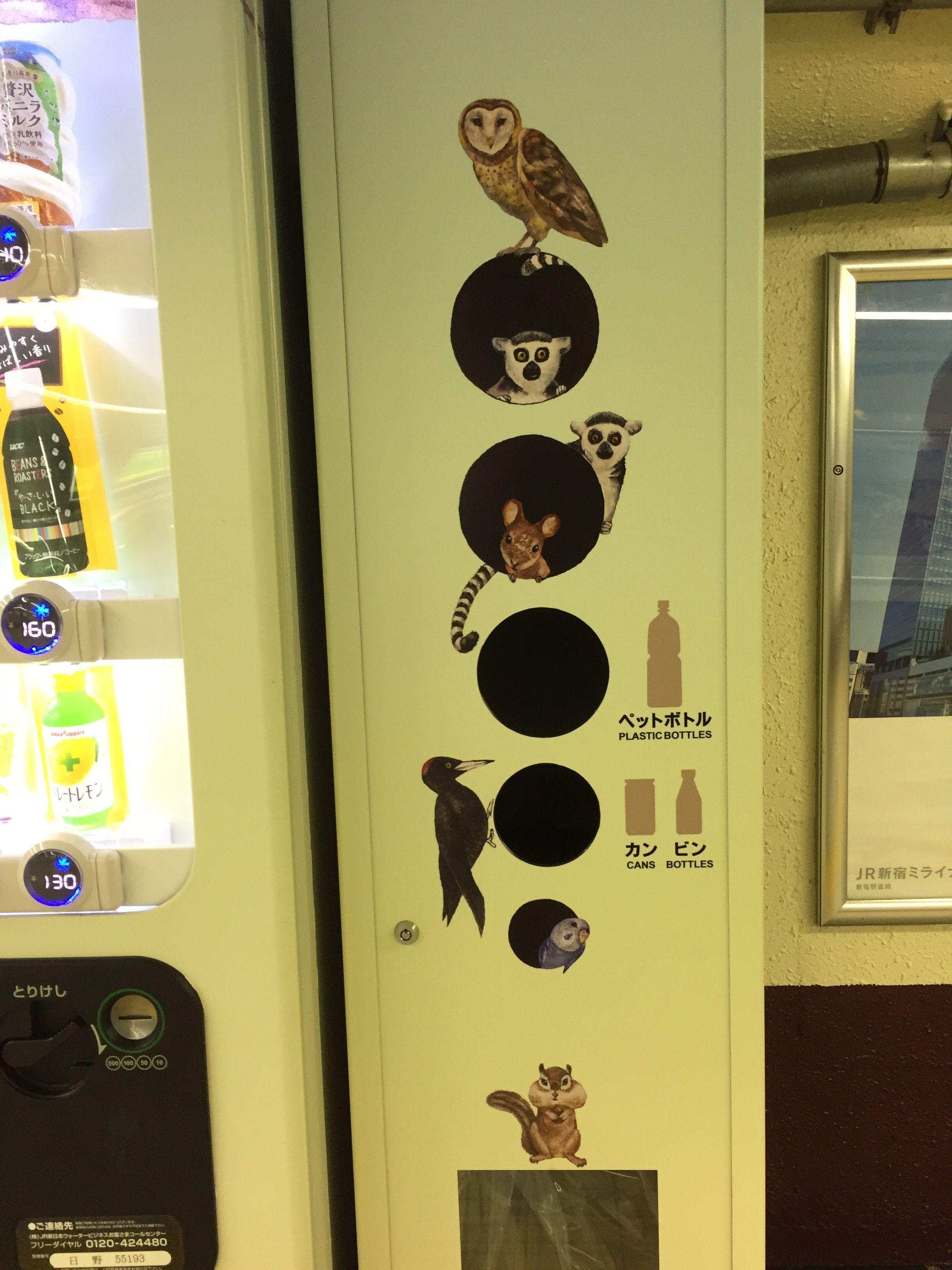 駅で見かけた自動販売機の空き缶入れ
