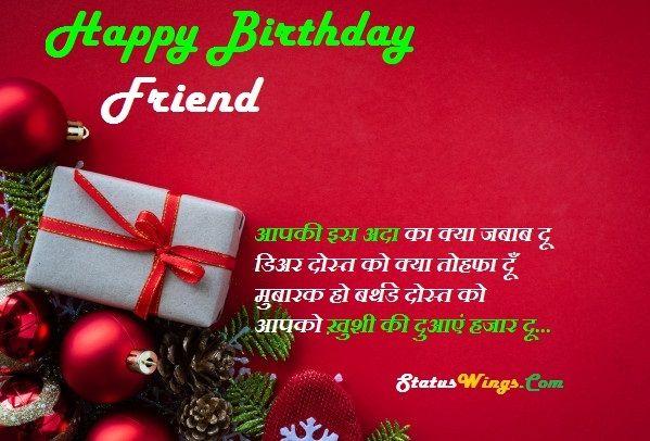Happy Birthday Shayari Wishes For A Best Friend In Hindi Quotes In 2020 Happy Birthday Friend Birthday Wishes For Myself Happy Birthday Wishes