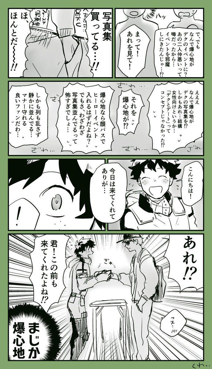 ゲイ 漫画 諦め 片思い