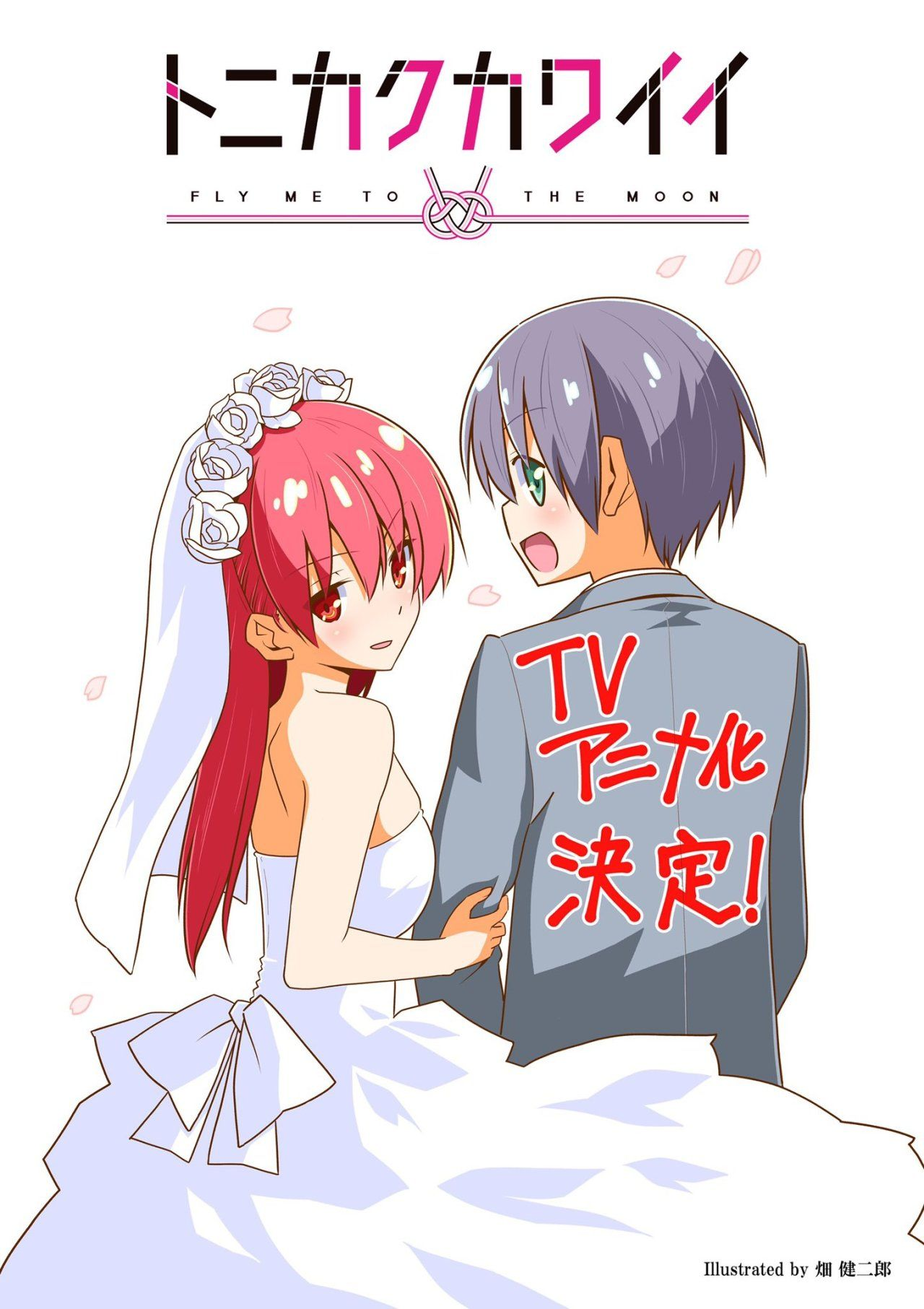 pkjd Kenjirou Hatas manga series Tonikaku Kawaii (Fly Me