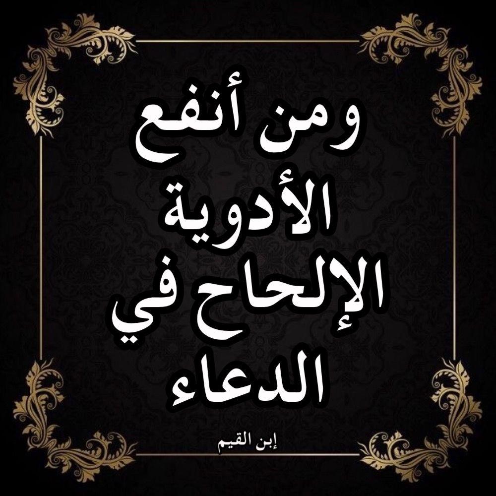 Desertrose الإلحاح في الدعاء من أنجح الأدوية Chalkboard Quote Art Islam Quran Art Quotes