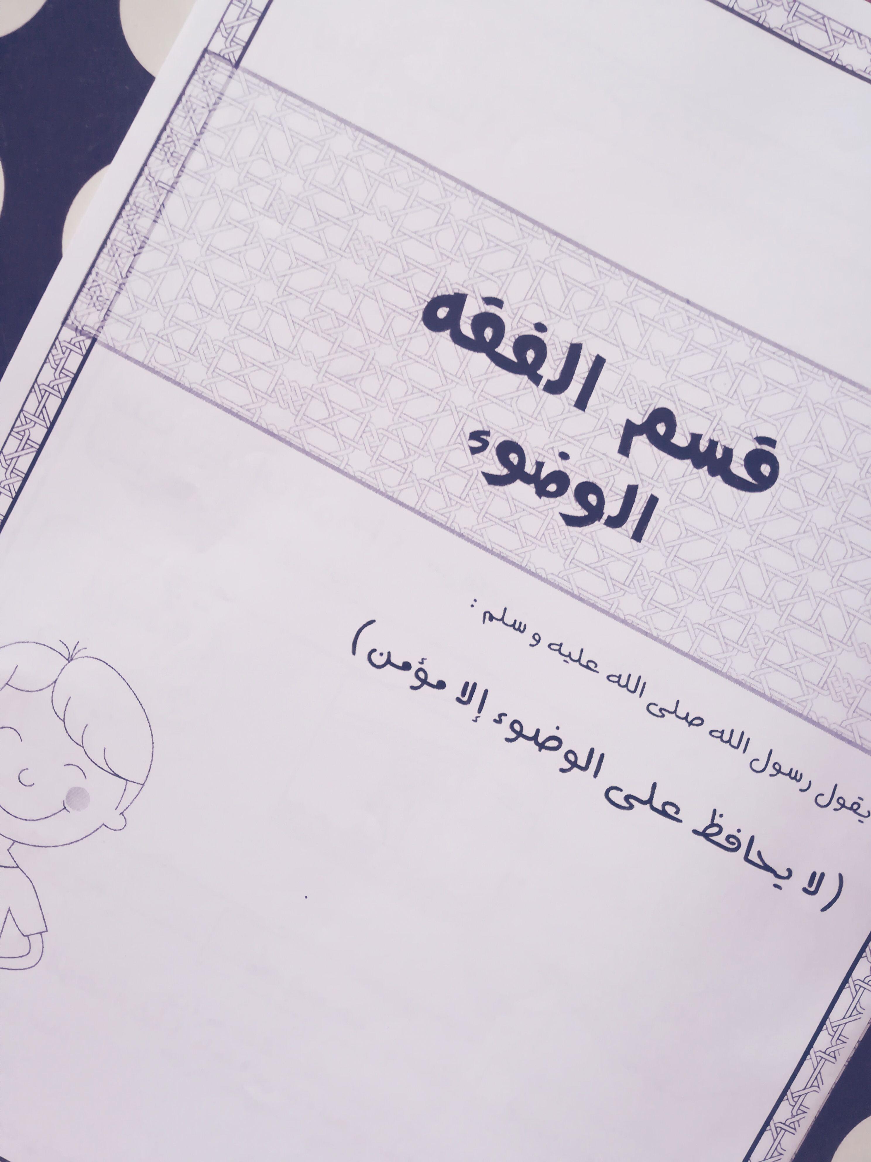 كتيب ممتع لتعليم الوضوء للأطفال برسوم جميلة و خطوات واضحة و تمارين شيقة مدعم بفيديوهات للايضاح و أفكار للتطبي Social Security Card Cards Against Humanity Cards