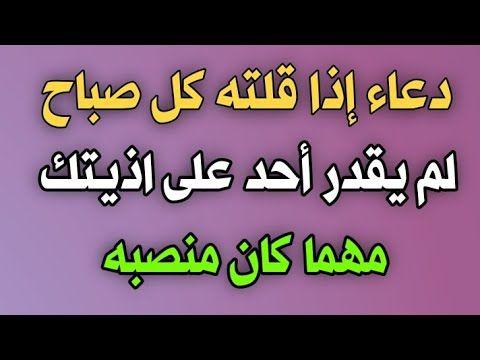 150 Idees De ادعية En 2021 Apprendre L Islam Recitation Du Coran Paroles Religieuses