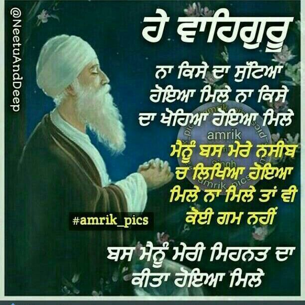 Pin By Hardeep Kaur Toor On Quotes Punjabi Quotes Quotes Hindi